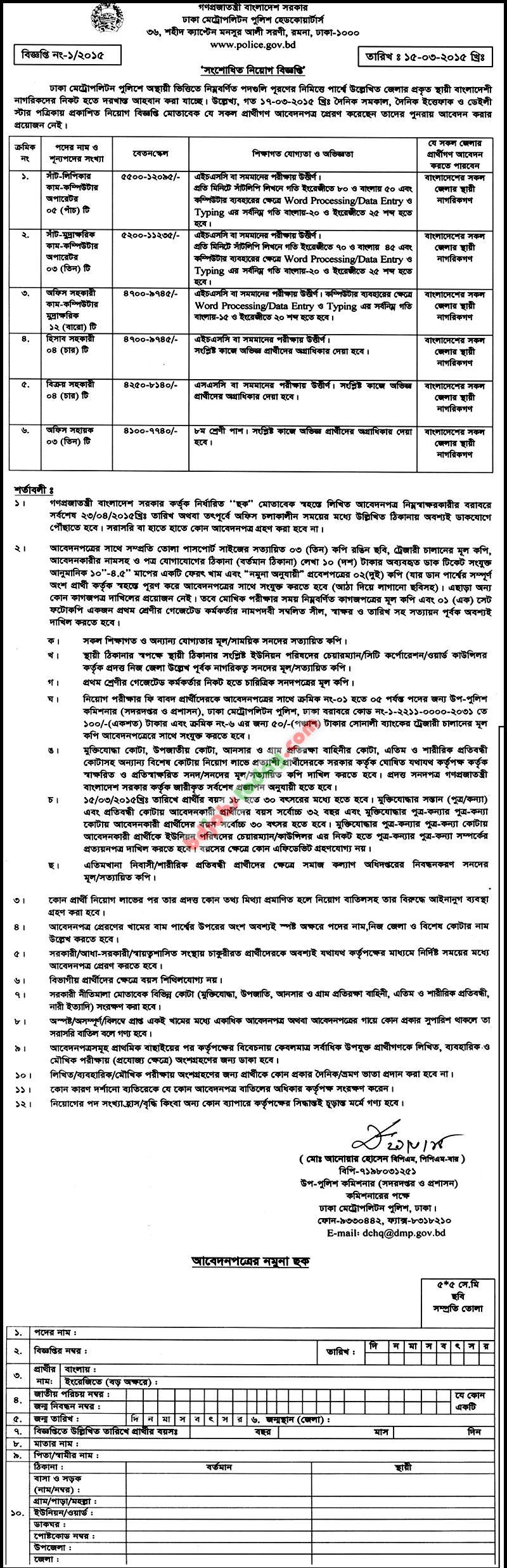 dhaka metropolitan police s assistant jobs com position s assistant dhaka metropolitan police jobs