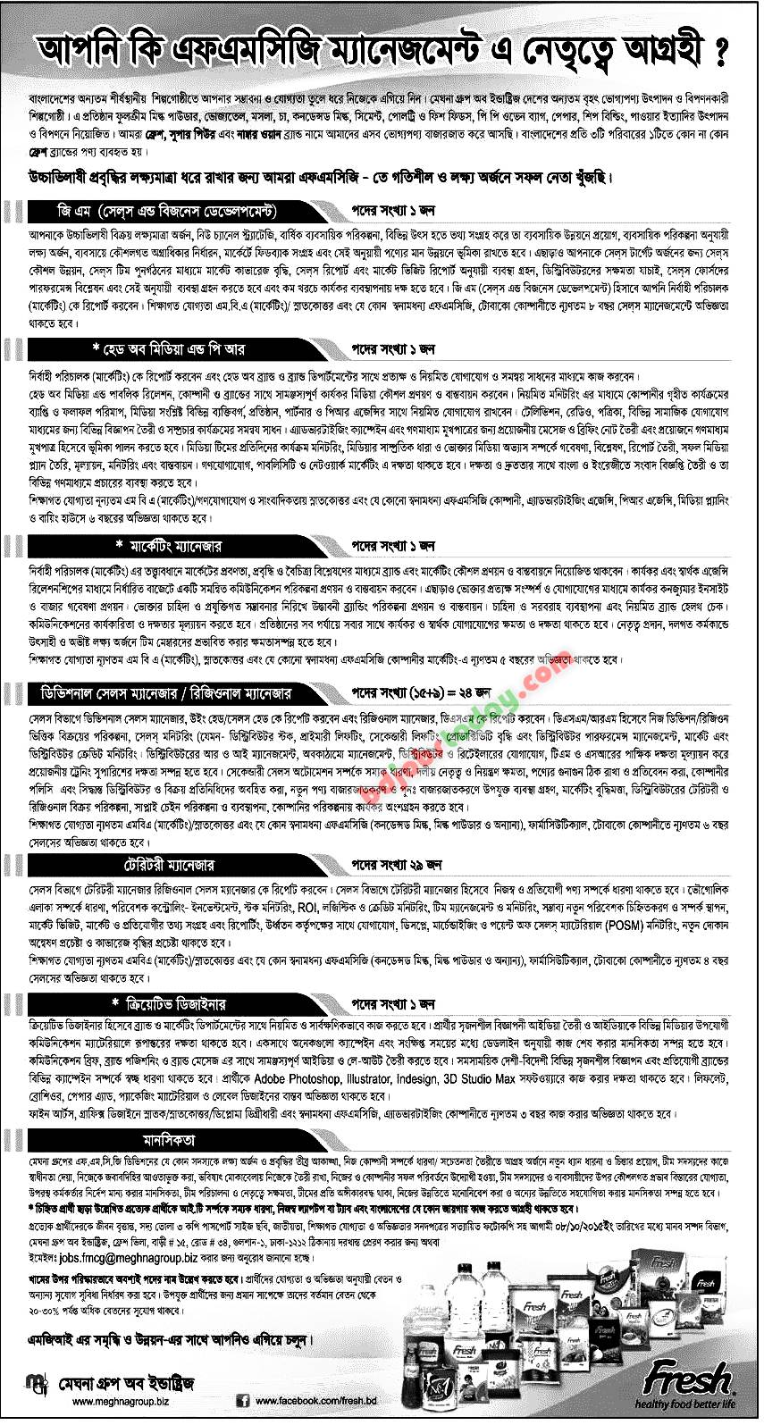 meghna group of industries territory manager jobs com position territory manager
