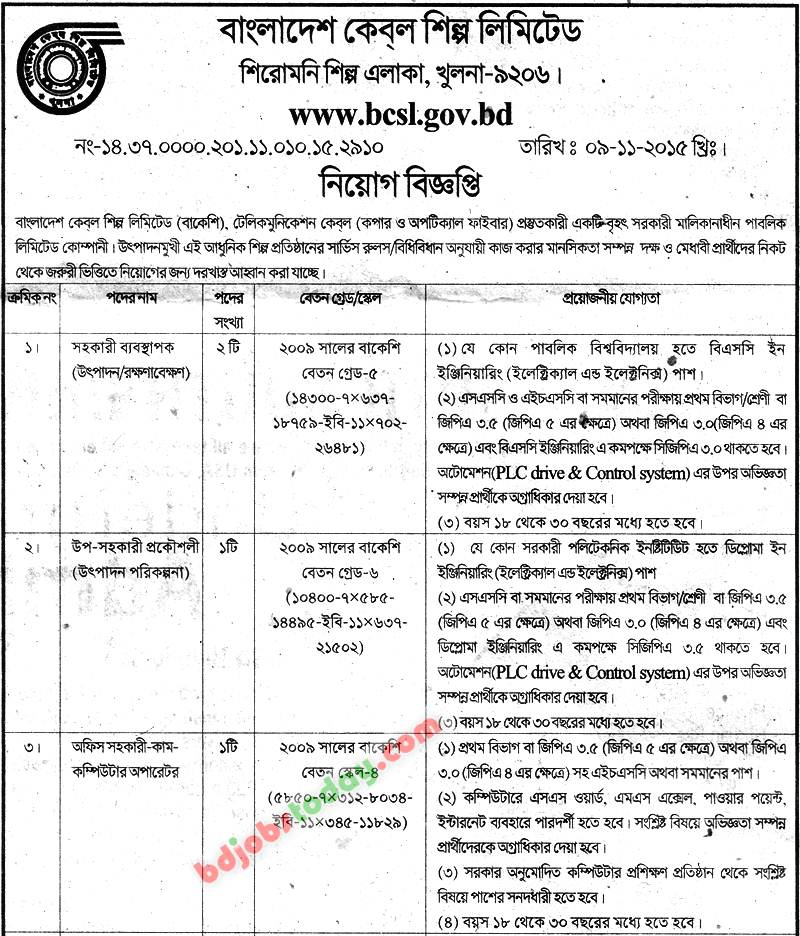Bangladesh Cable Shilpa Limited Quot Assistant Manager