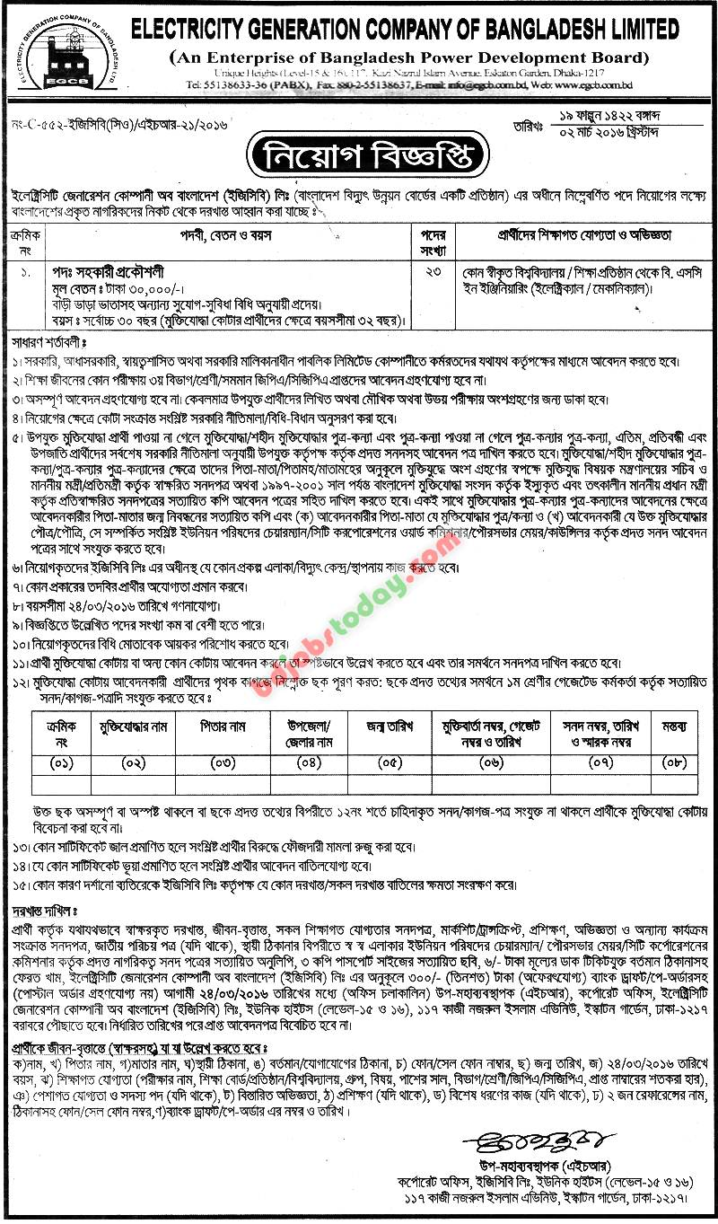 electricity generation company of bangladesh limited