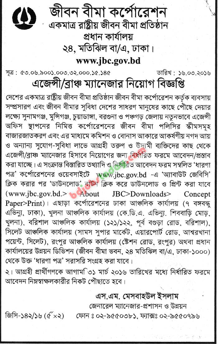 management structure of sadharan bima corporation