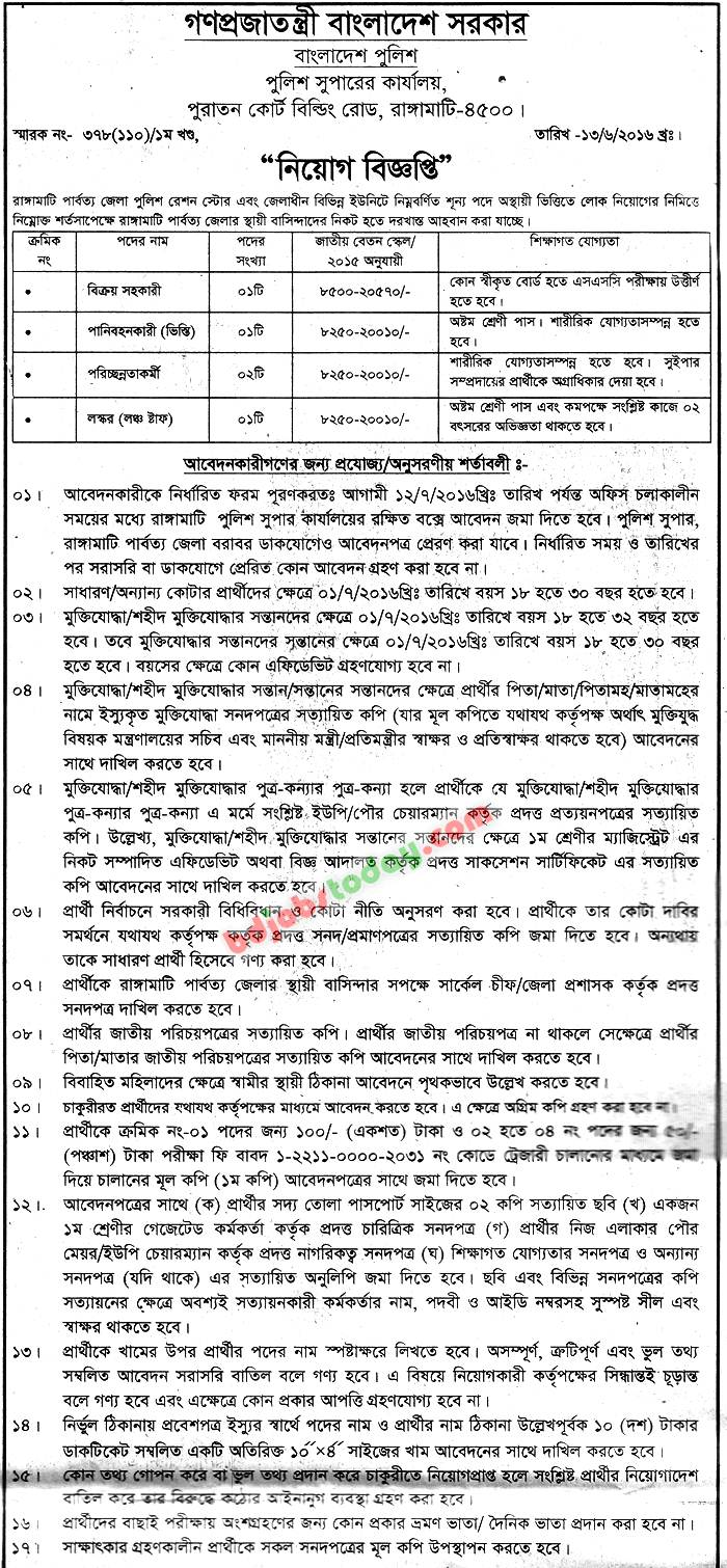 police s assistant jobs com position s assistant police jobs