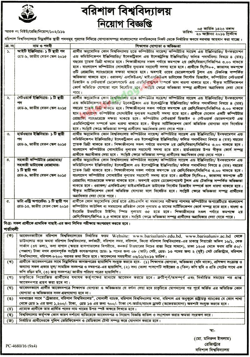 barisal university jobs