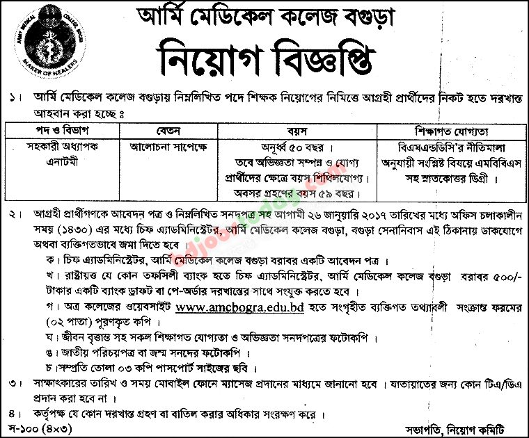 Army Medical College Bogra Assistant Professor Anatomy Jobs