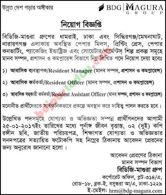 Bdg magura group resident assistant officer hr admin compliance jobs - Assistant compliance officer salary ...