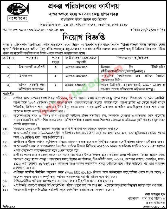 Bangladesh Fisheries Development Corporation (BFDC) jobs