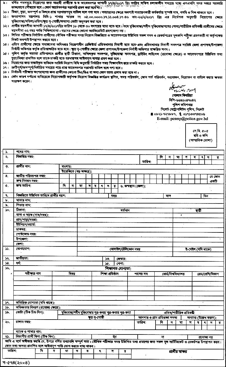 police s assistant jobs com job location shylhet