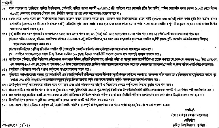job location comilla. Resume Example. Resume CV Cover Letter