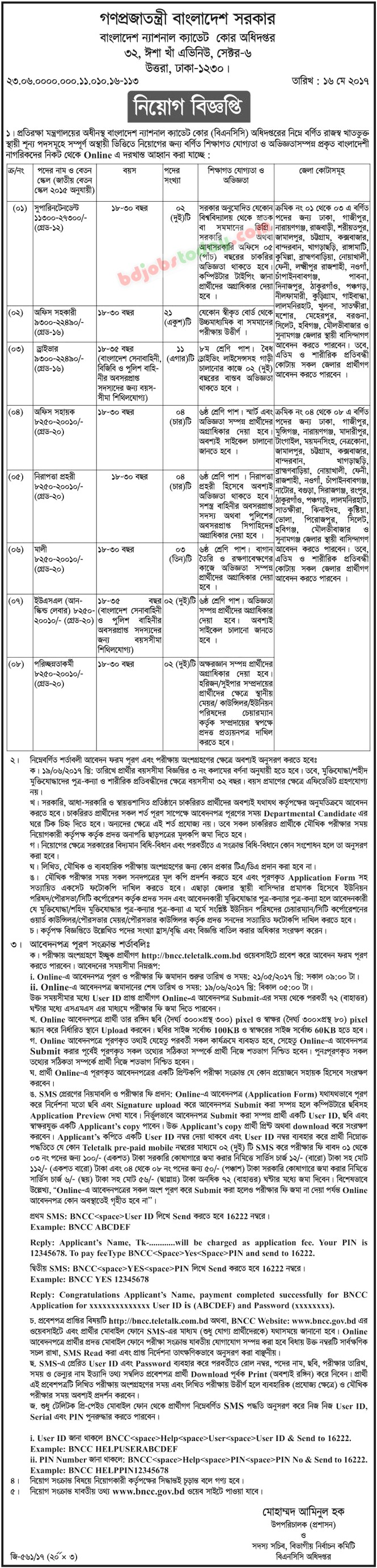 Bangladesh National Cadet Corps jobs