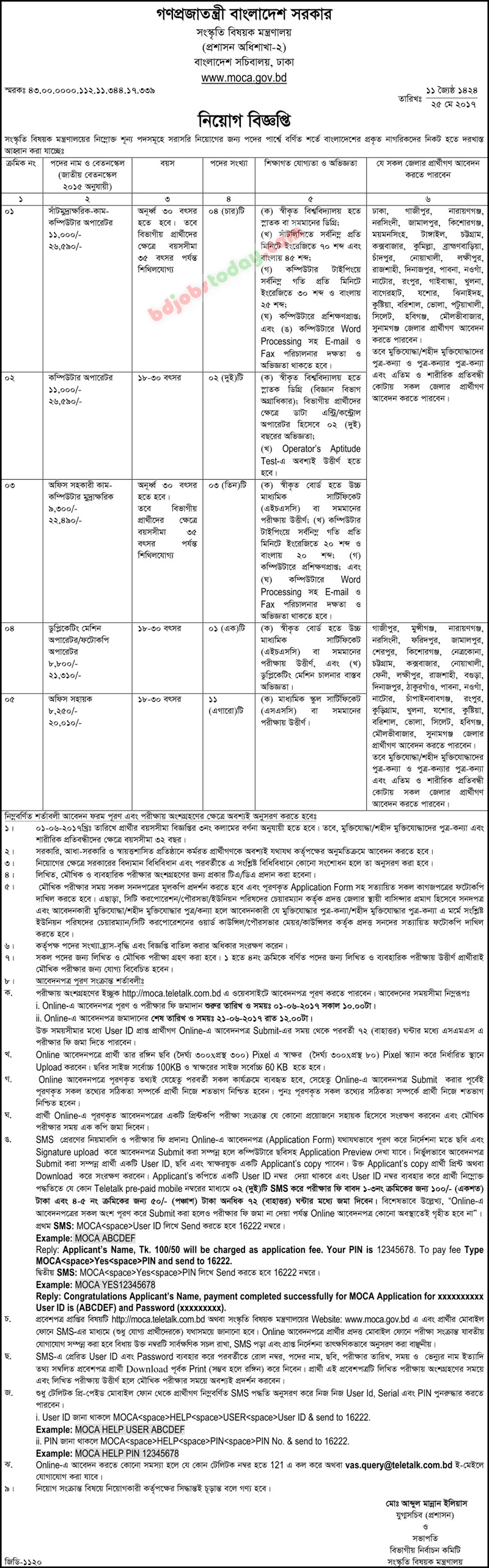 Ministry of Cultural Affairs jobs