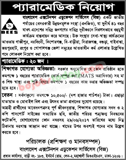 Bangladesh Extension Education Services -BEES jobs