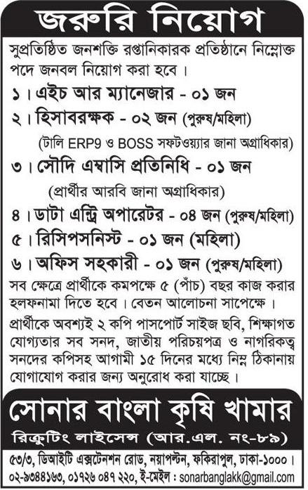 sonar bangla newspaper bangladesh