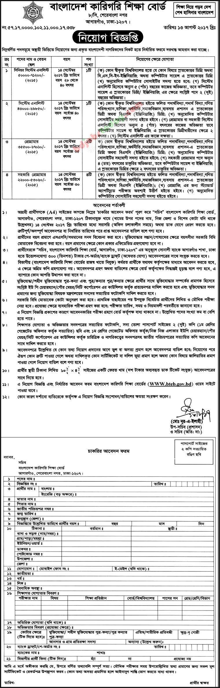 Bangladesh Technical Education Board, \