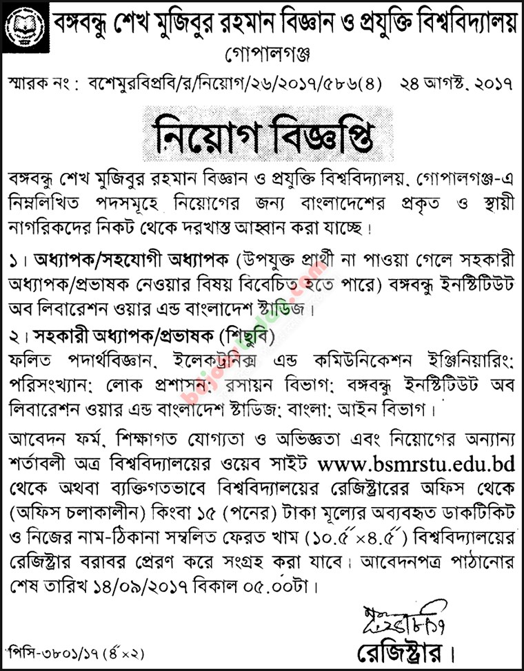Bangabandhu Sheikh Mujibur Rahman University of Science and Technology jobs