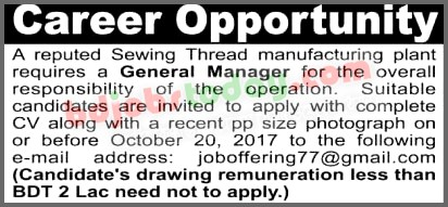 A Reputed Swing Thread Manufacturing Plant jobs