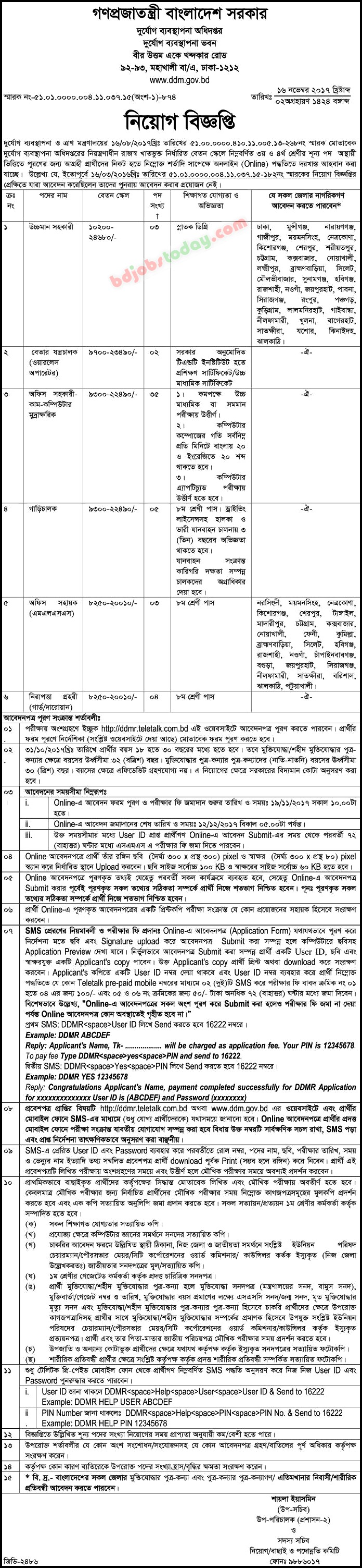 Department of Disaster Management-DDM jobs