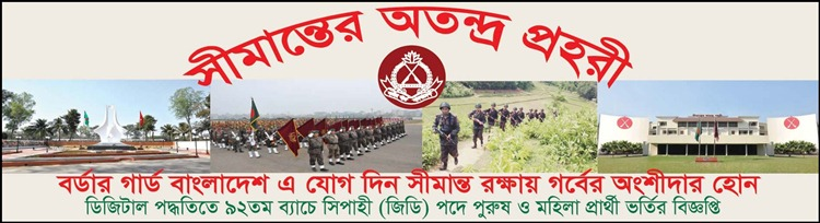 Border Guard Bangladesh (BGB) jobs