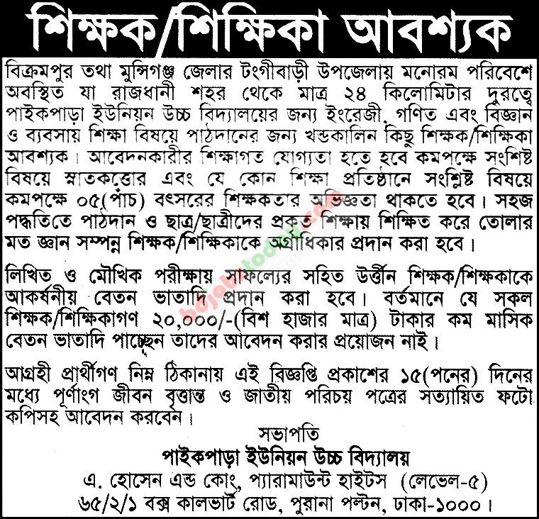 Pikepara Union High School jobs
