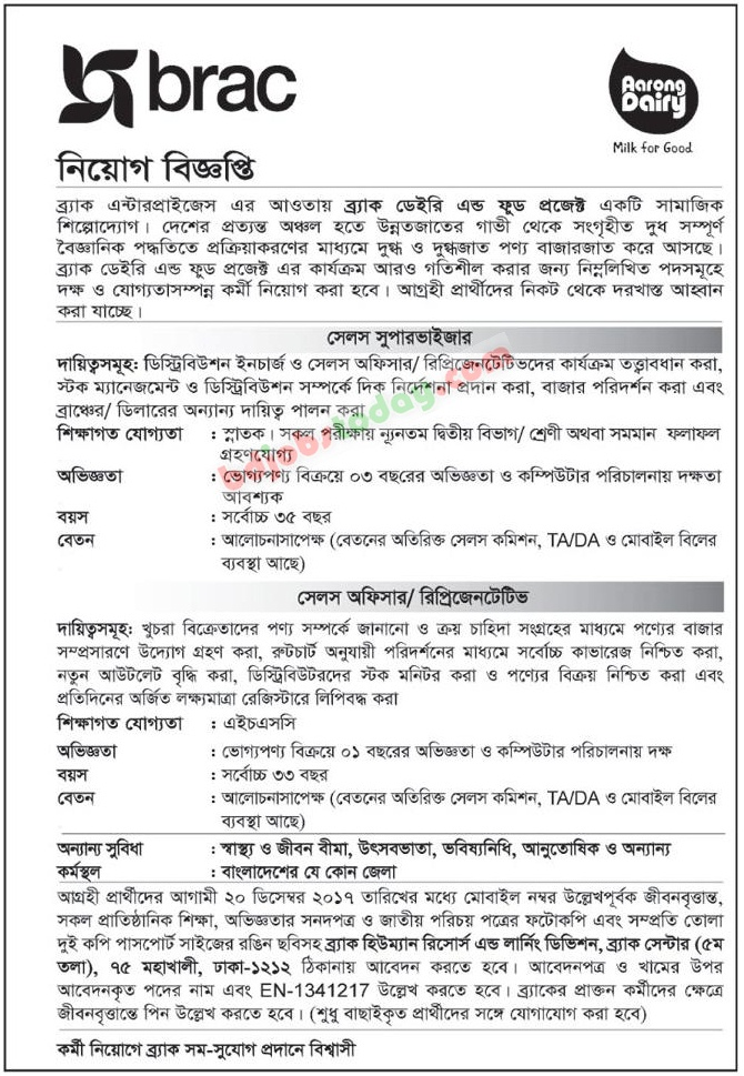 "BRAC Dairy and Food Project (BDFP), ""Sales Supervisor"" Jobs ..."