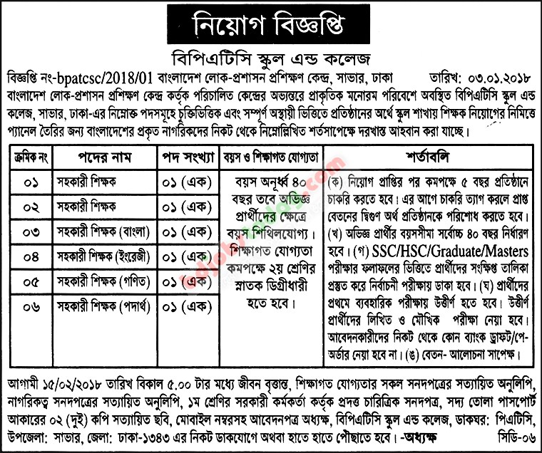 BPATC School and College jobs