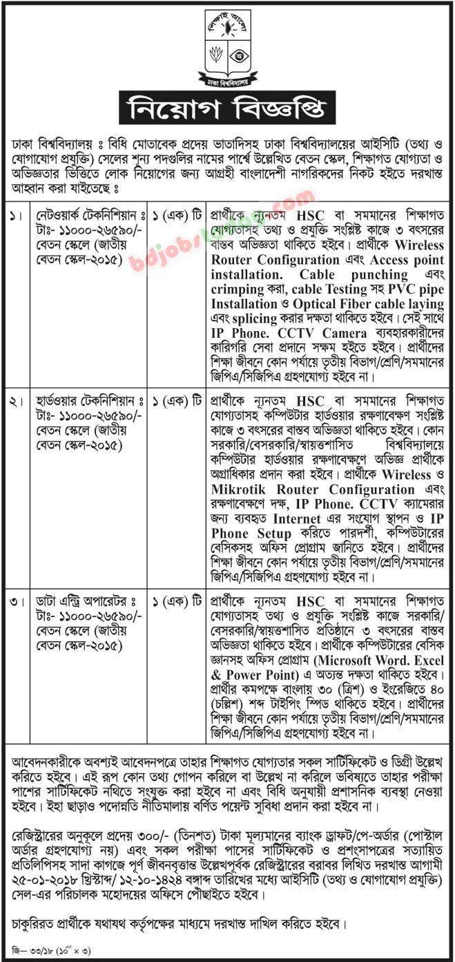 position hardware technician dhaka university jobs - Hardware Technician Jobs