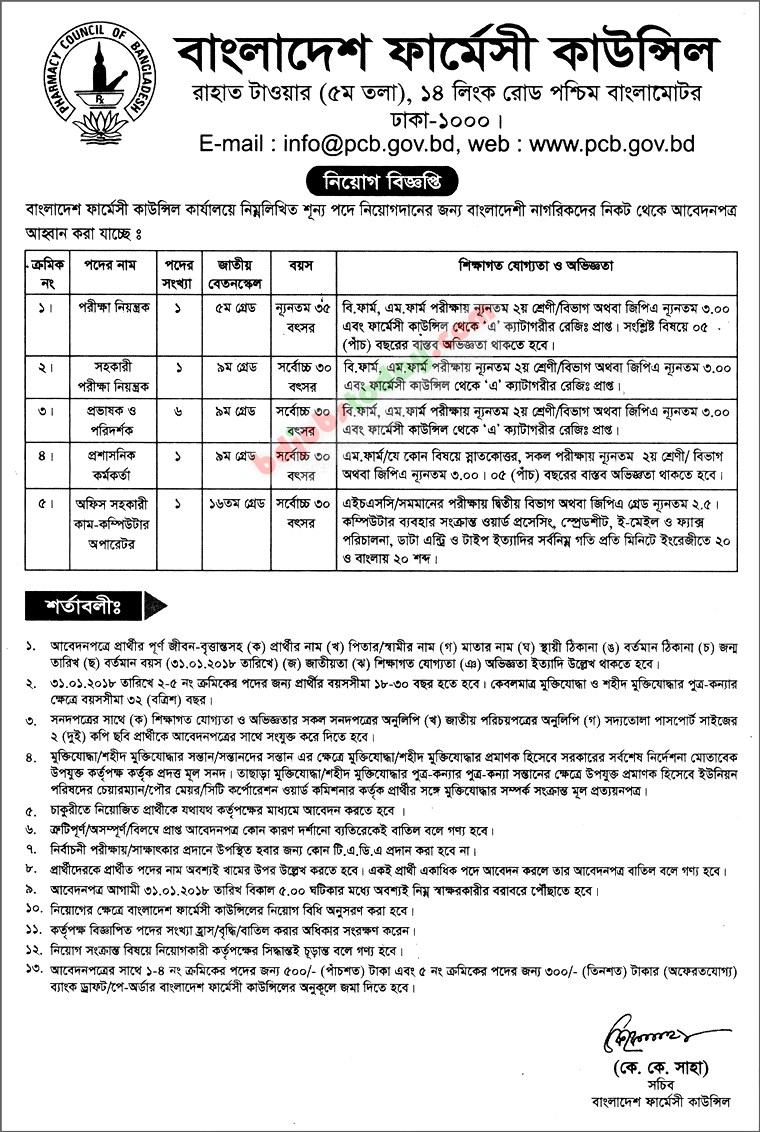 Pharmacy Council of Bangladesh (PCB) jobs