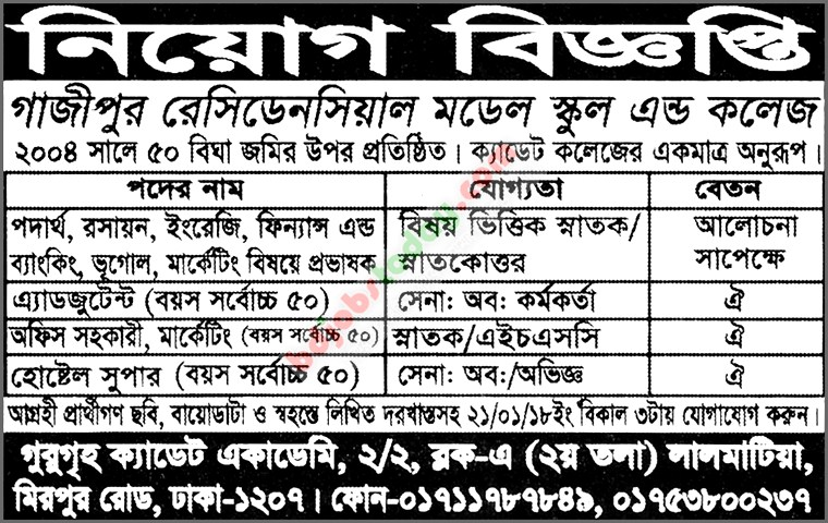 Gazipur Residential Model School and College jobs