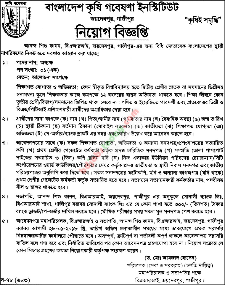 Bangladesh Agriculture Research Institute jobs