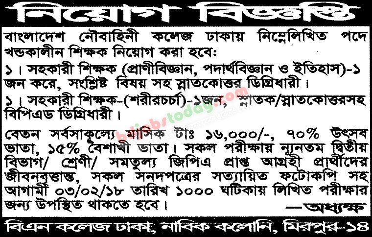 BN College Dhaka jobs