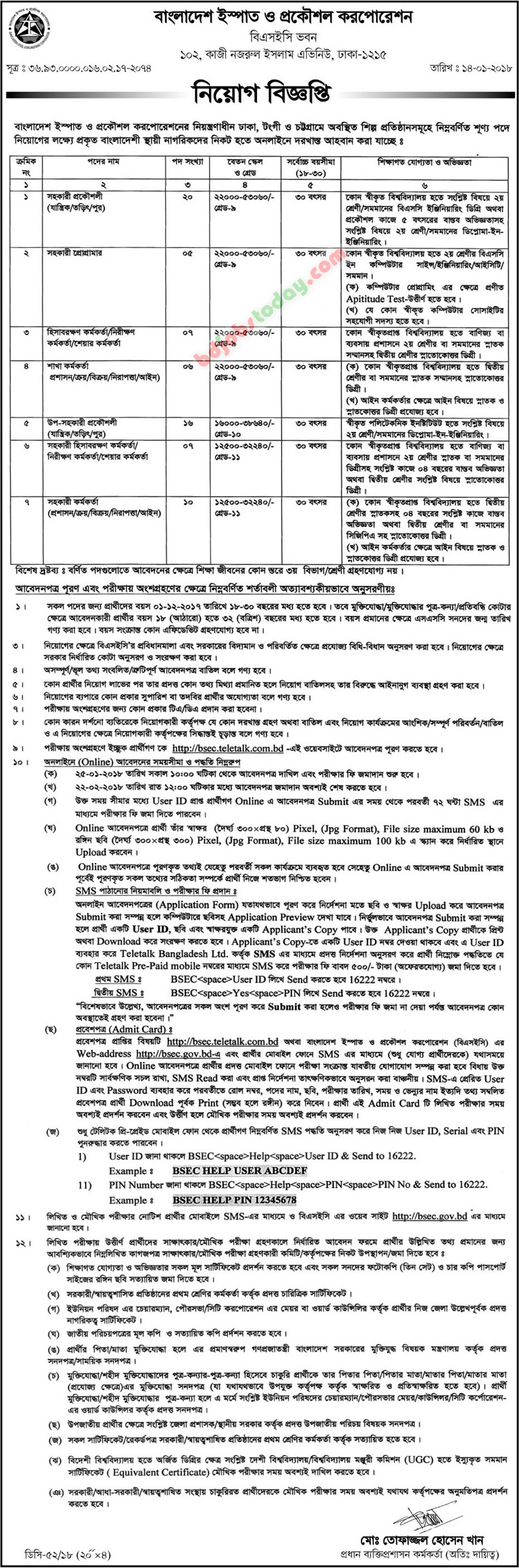 Bangladesh Steel and Engineering Corporation (BSEC) jobs
