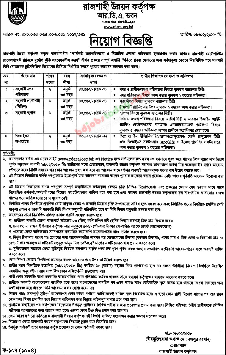 Rajshahi Development Authority (RDA) jobs