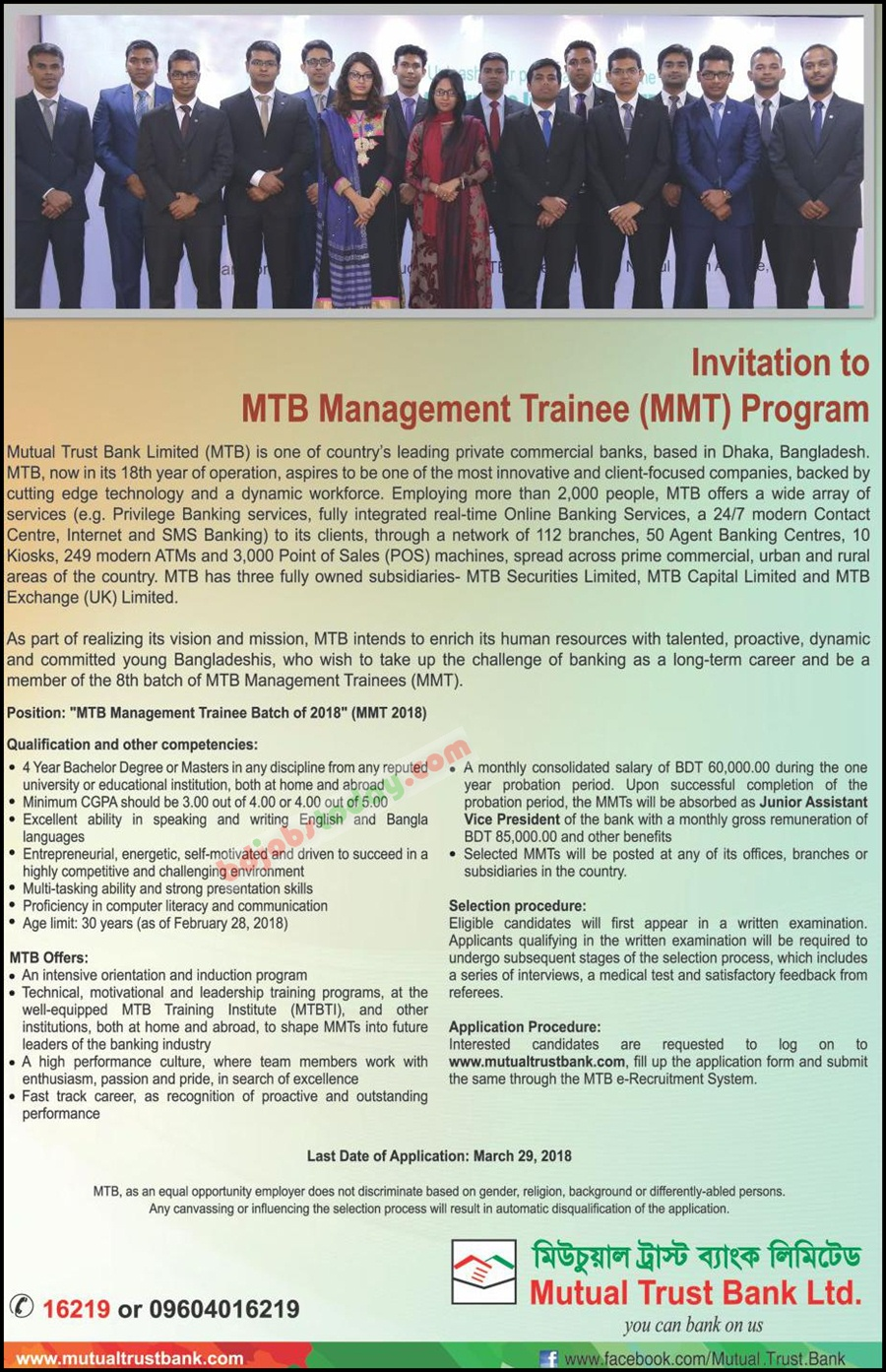 Mutual Trust Bank Limited (MTB) jobs