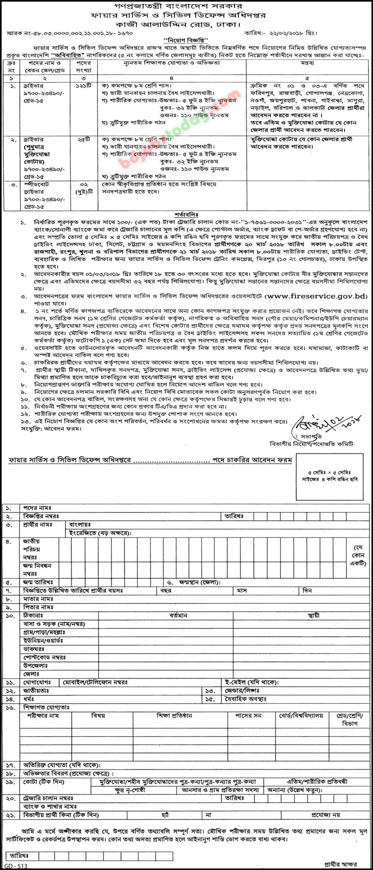Bangladesh Fire Service and Civil Defence jobs
