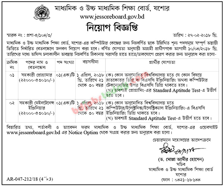 Board of Intermediate and Secondary Education, Jessore jobs
