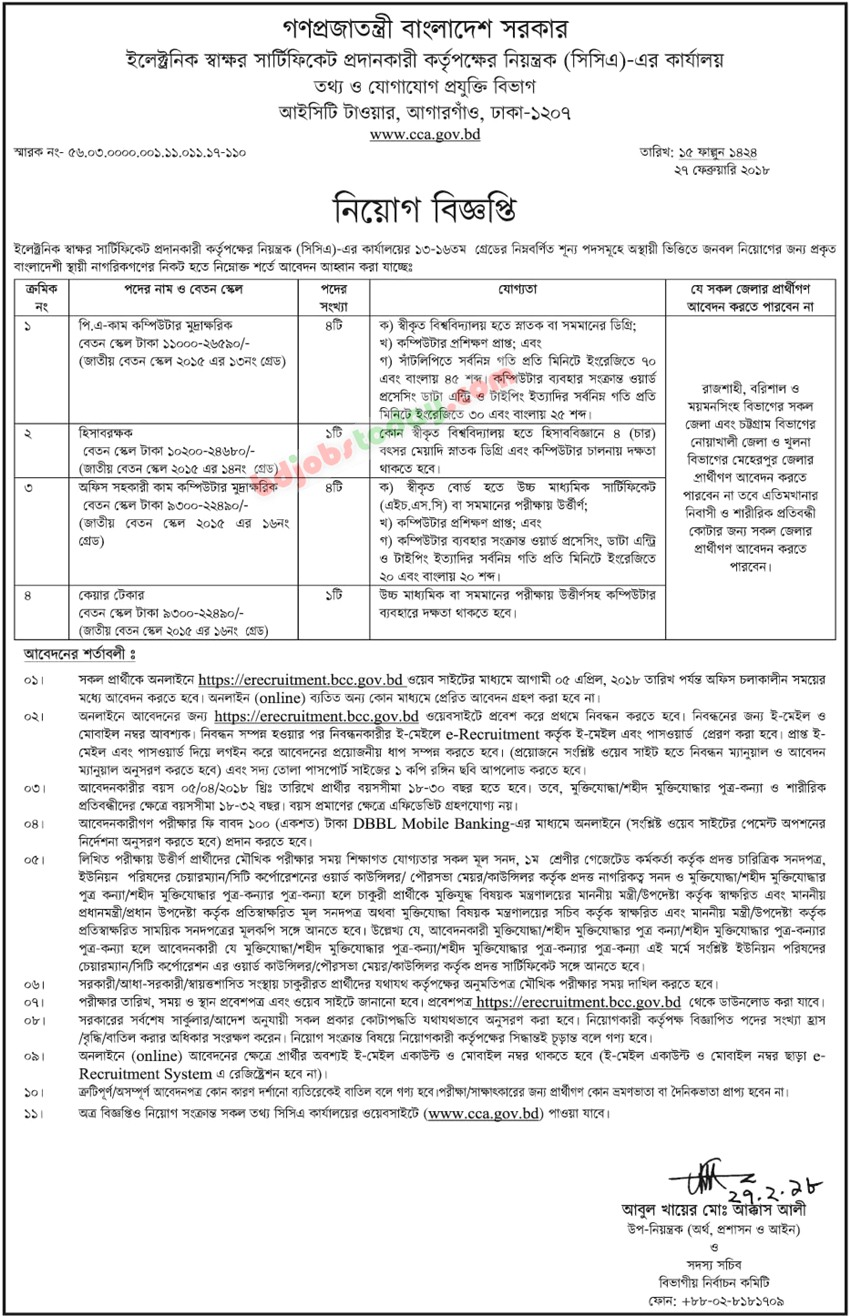 Office of the Controller of Certifying Authorities (CCA) jobs