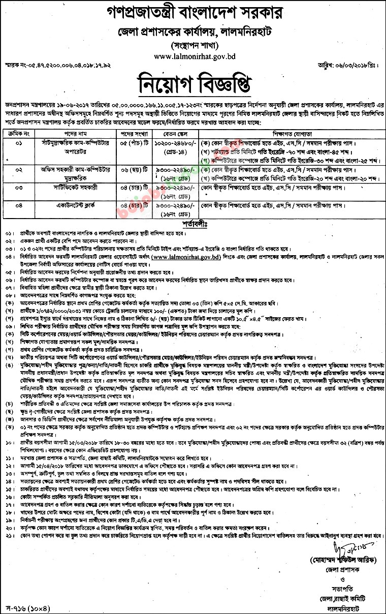 Office of District Commissioner, Lalmonirhat jobs