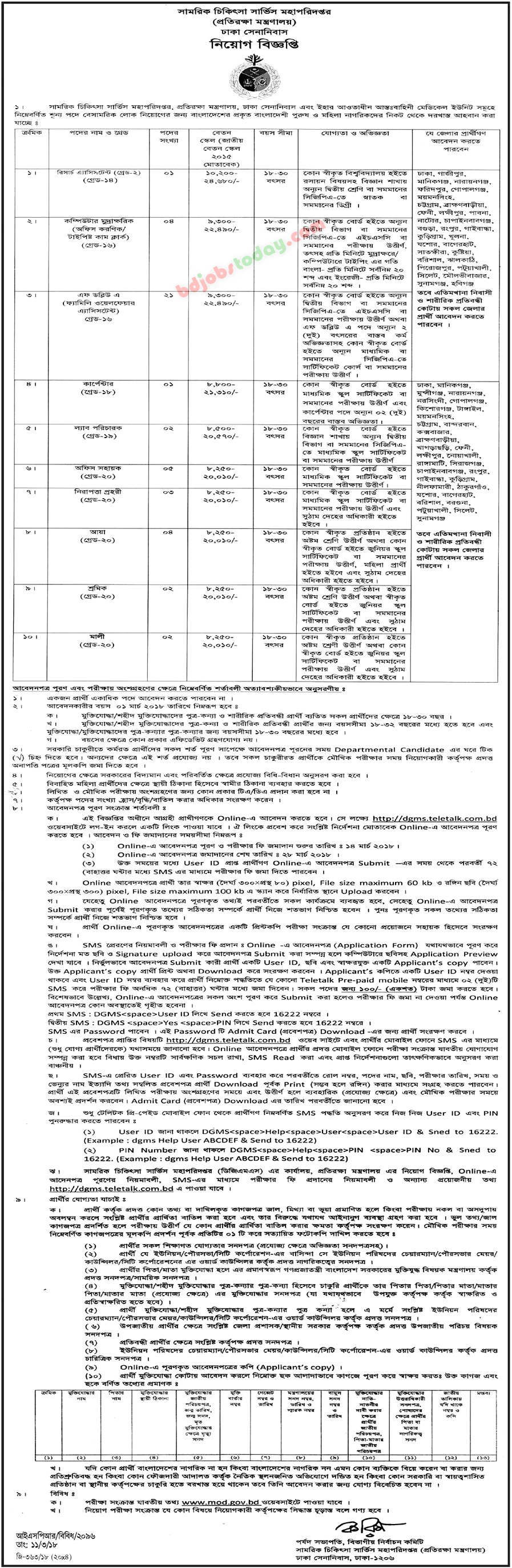 Directorate General of Military Medical Services jobs