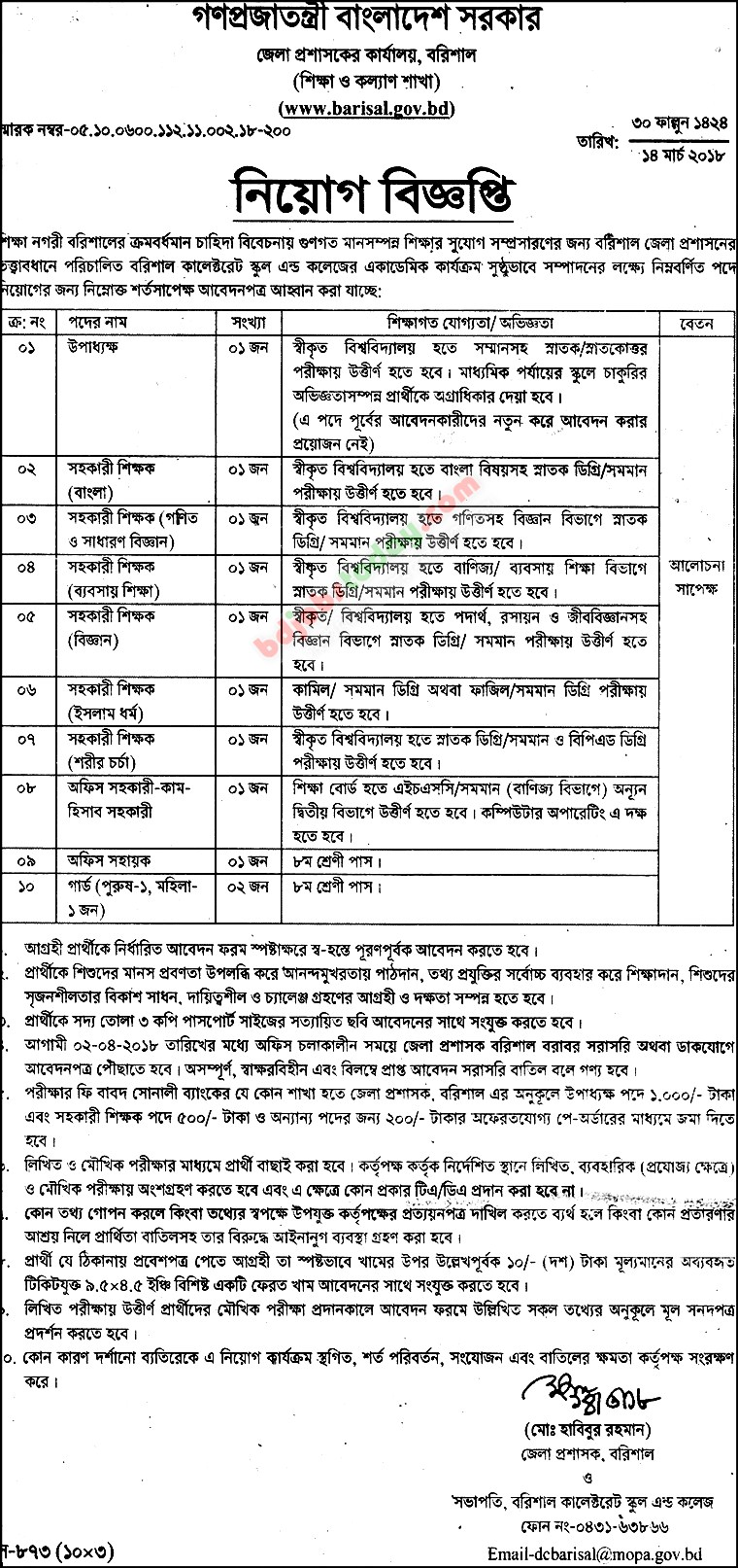 Office of District Commissioner, Barisal,