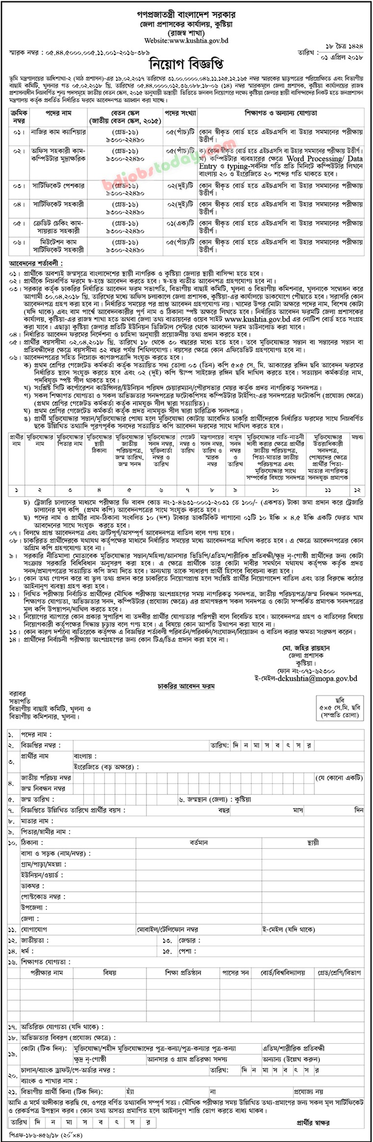 Office of District Commissioner, Kushtia jobs