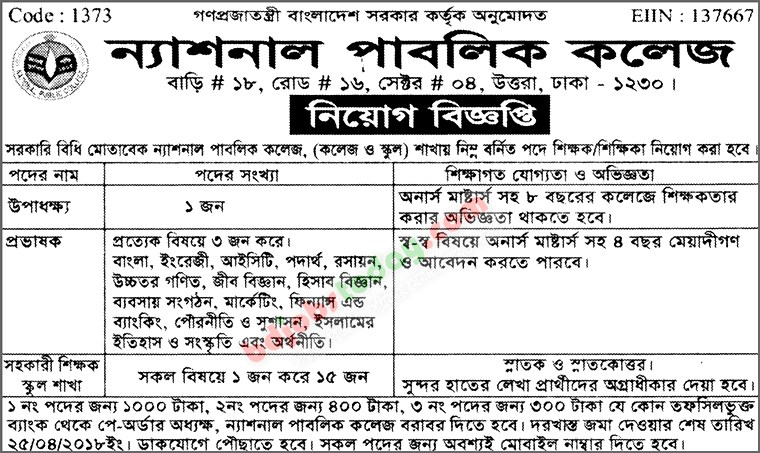National Public College jobs