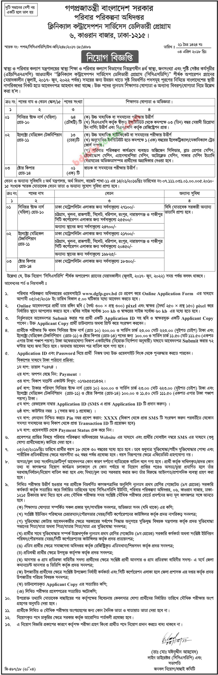 Department of Family Planning jobs