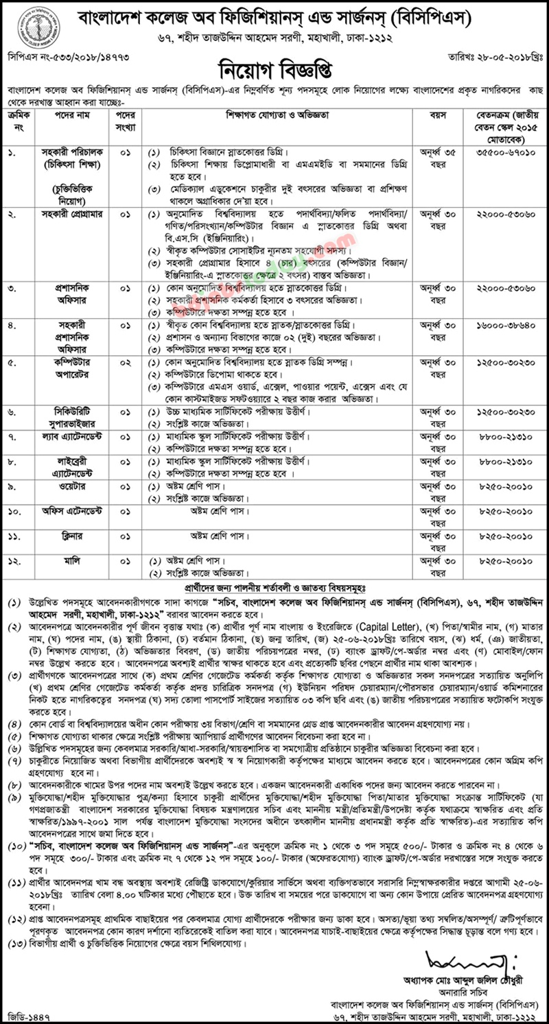 Bangladesh College of Physicians and Surgeons-BCPS jobs