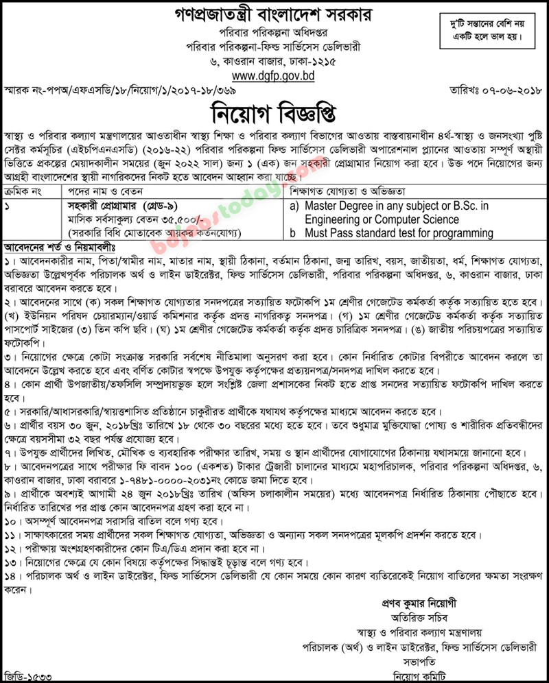Directorate General of Family Planning jobs