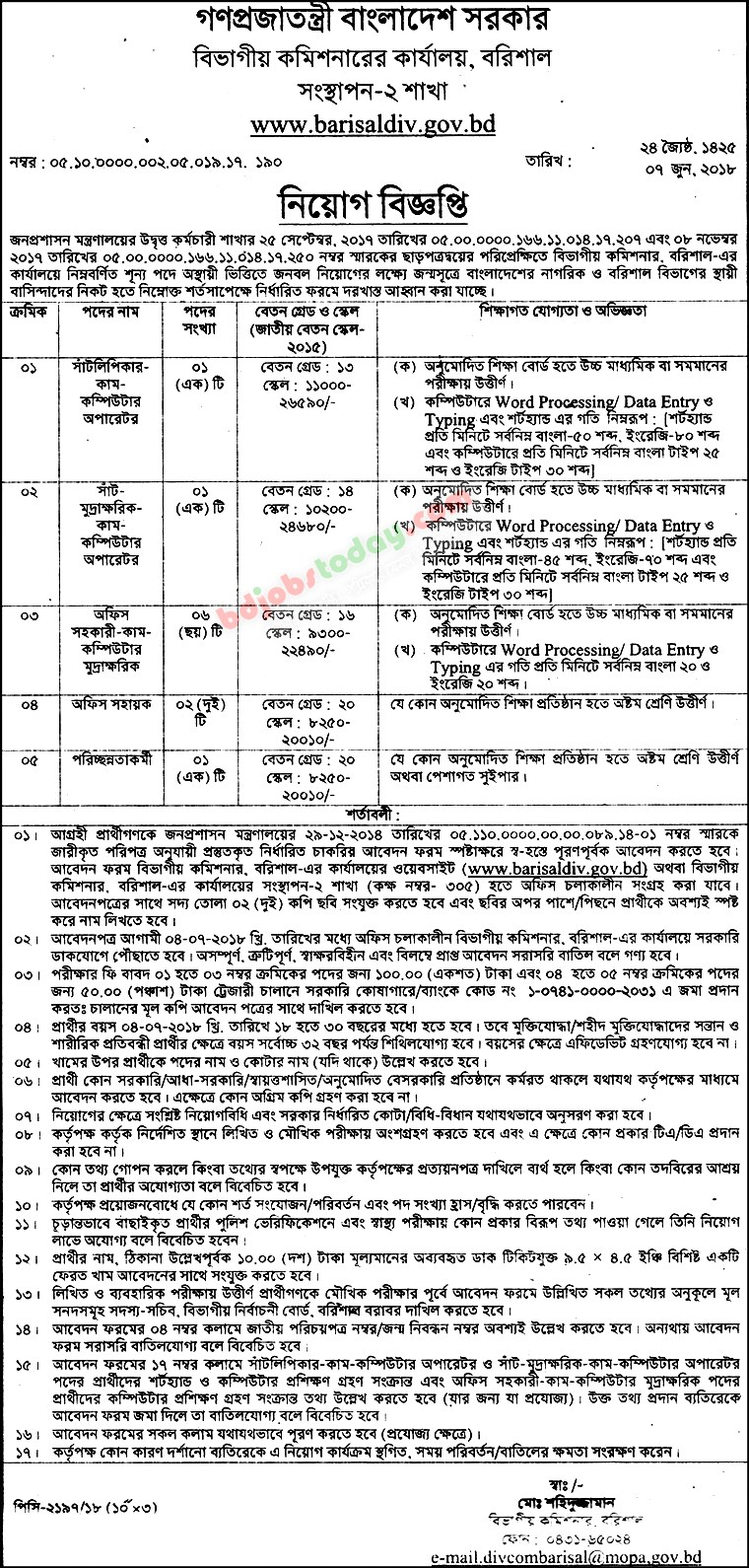 Office of Divisional Commissioner, Barisal jobs