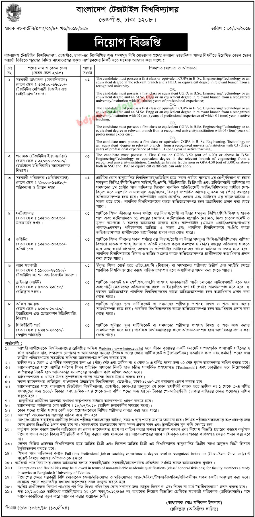 Bangladesh Textile University jobs