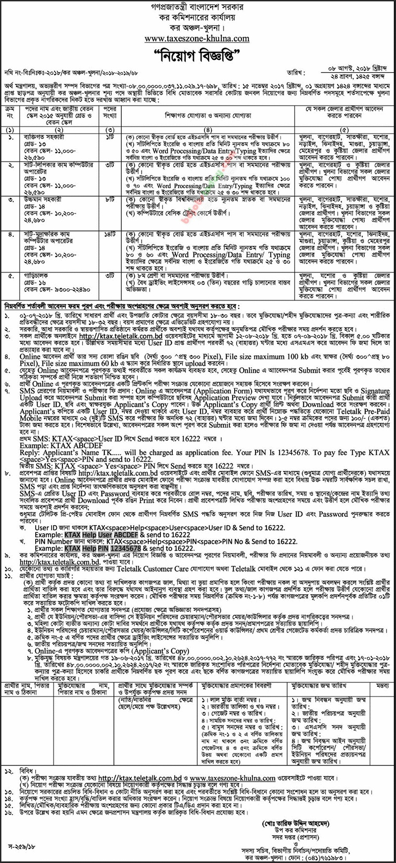 Office of Tax Commissioner, Khulna jobs