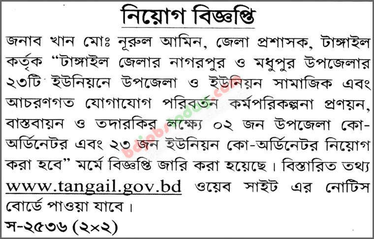 Office of District Commissioner, Tangail jobs