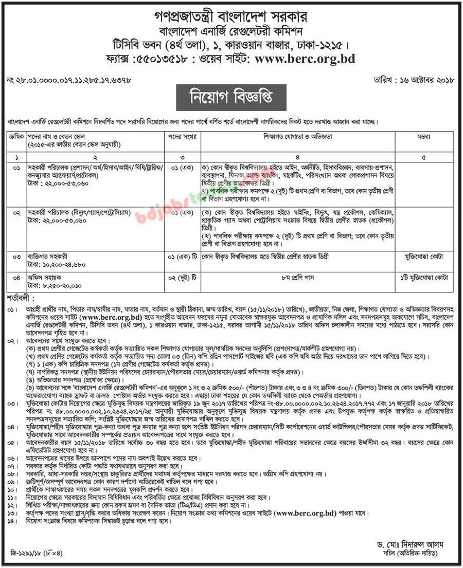 Bangladesh Energy Regulatory Commission (BERC) jobs