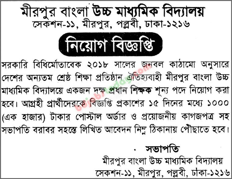 Mirpur Bangla Higher Secondary School,