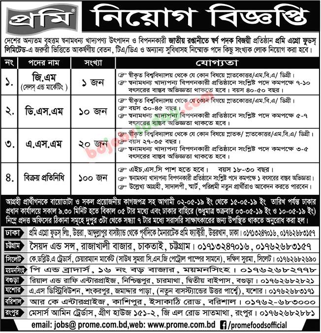 DSM Jobs in Bangladesh - 0 yrs @Prome Agro Foods Ltd